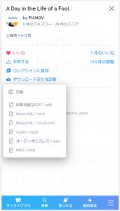 mp3ダウンロード手順3